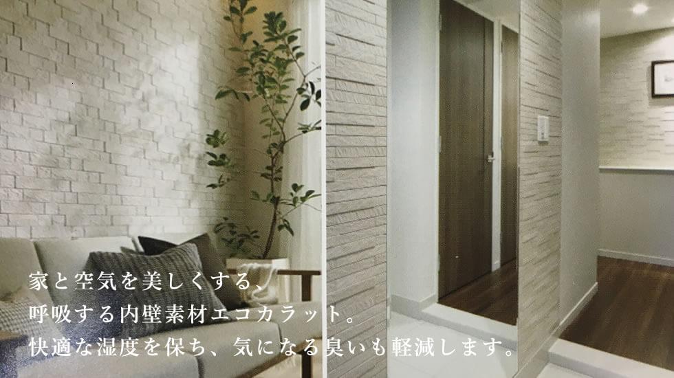 家と空気を美しくする、呼吸する内壁素材エコカラット。快適な湿度を保ち、気になる臭いも軽減します。