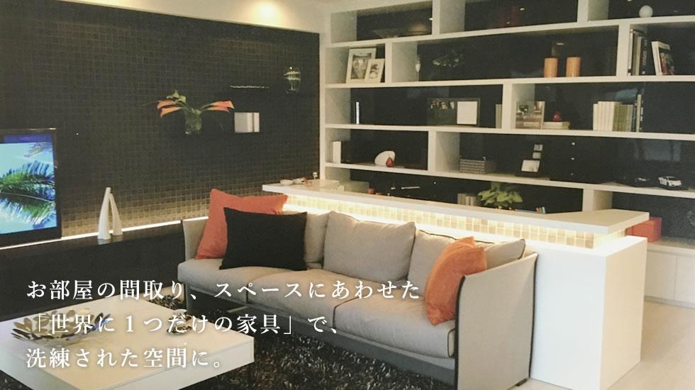 お部屋の間取り、スペースをにあわせた「世界に1つだけの家具」で、洗練された空間に。
